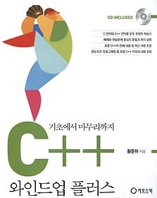 C++와인드업 플러스