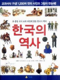 한국의 역사