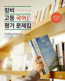 창비 고등국어 1 평가문제집 (2017년용)