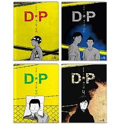DP 개의 날 1~4권 세트 (전4권)