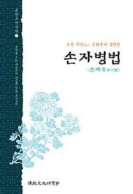 조선 무인 조희순이 설명한 손자병법