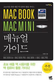 MAC BOOK MAC MINI 매뉴얼 가이드