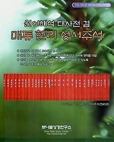 매튜 헨리 성서주석 CD:1