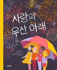 사랑의 우산 아래