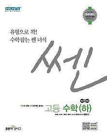 쎈 SSEN 고등 수학 (하/ 2020년용)