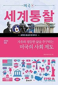 "<font title=""세계통찰 - 자유와 평등한 삶을 추구하는 미국의 사회 제도"">세계통찰 - 자유와 평등한 삶을 추구하는 ...</font>"