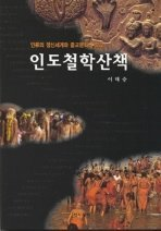 인도철학산책