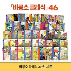 비룡소 클래식 46권세트- 최신판(재정가)