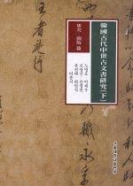 한국고대중세고문서연구 (하)