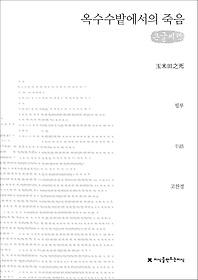 옥수수밭에서의 죽음 (큰글씨책)