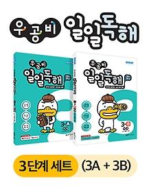 우공비 일일독해 3단계 세트 (3A+3B)