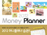   - 2012 Money Planner