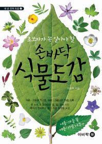 "<font title=""손바닥 식물도감 - 여름가을꽃, 여름가을나무 편"">손바닥 식물도감 - 여름가을꽃, 여름가을나...</font>"
