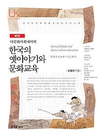 "<font title=""다문화사회에서의 한국의 옛이야기와 문화교육"">다문화사회에서의 한국의 옛이야기와 문화...</font>"