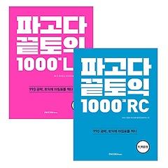 파고다 끝토익 1000제 LC+RC