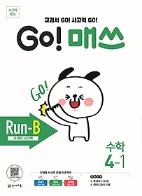 고매쓰 Run-B 4-1 (2020)