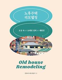 노후주택 리모델링 :도심 속 오래된 집의 재발견 =Old house remodeling