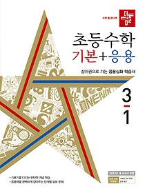 디딤돌 초등수학 기본+응용 3-1 (2022년용)