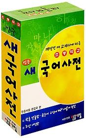 초등학교 민중 새국어사전