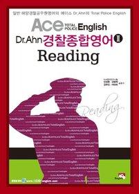 Dr. Ahn 경찰종합영어 2 - Reading (2010)