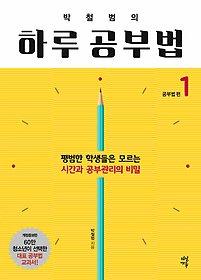 박철범의 하루 공부법 1 (개정판)