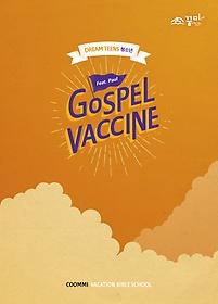 Gospel Vaccine 드림틴즈(청소년) 교재