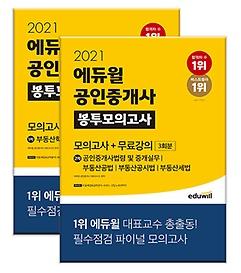 2021 에듀윌 공인중개사 1차, 2차 봉투모의고사+무료강의 세트