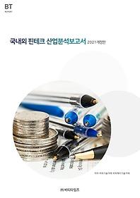 2021 국내외 핀테크 산업분석보고서