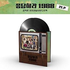 응답하라 1988 감독판 O.S.T [180g 2LP]