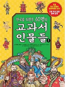한국을 뒤흔든 60명의 교과서 인물들 1