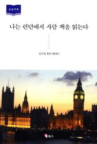 """<font title=""""나는 런던에서 사람 책을 읽는다 (큰글자책)"""">나는 런던에서 사람 책을 읽는다 (큰글자책...</font>"""