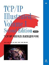 "<font title=""TCP/IP Illustrated, Volume 1, Second Edition 한국어판"">TCP/IP Illustrated, Volume 1, Second Edi...</font>"