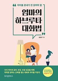 (아이를 혼내기 전 읽어야 할) 엄마의 하브루타 대화법