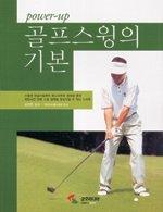 POWER-UP 골프 스윙의 기본