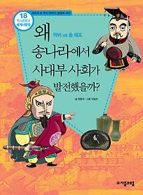 왜 송나라에서 사대부 사회가 발전했을까?