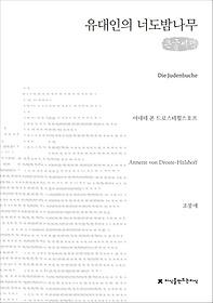 유대인의 너도밤나무 (큰글씨책)