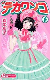 デカワンコ 8 (クイ-ンズコミックス)