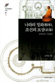 나라의 정화, 조선의 표상