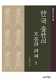 한국 출판의 흐름과 과제 1