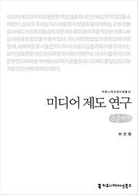 미디어 제도 연구 (큰글씨책)