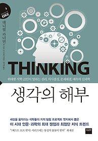 지식의엣지 3 - 생각의 해부