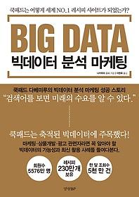 BIG DATA 빅 데이터 분석 마케팅