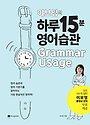 �̺����� �Ϸ� 15�� ������� - Grammar Usage