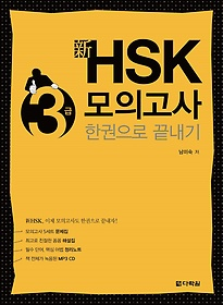 신 HSK 모의고사 한권으로 끝내기 3급