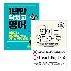 영어는 3단어로 + 1년만 닥치고 영어