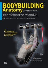 보디빌딩 아나토미:신체기능학적으로 배우는 웨이트트레이닝