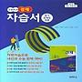 씨마스 고등 경제 자습서 (김종호 저)(평가문제집 겸용) (고등용)(2020)