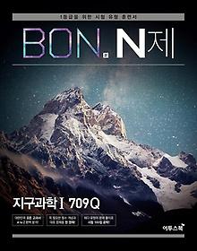 BON 본 N제 지구과학 1 709Q (2021년용)