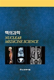 핵의과학 =Nuclear medicine science