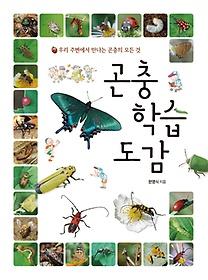 곤충 학습 도감